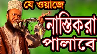 Abul Kalam Azad Bashr যে ওয়াজে নাস্তিকরা পালাবে