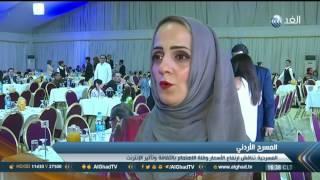 تقرير| مسرحية أردنية ساخرة تتناول قضايا عربية سياسية واجتماعية