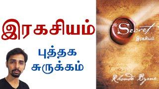 நினைத்ததை நடத்தும் இரகசியம் - The Secret   Puthaga Surukam   Dr V S Jithendra