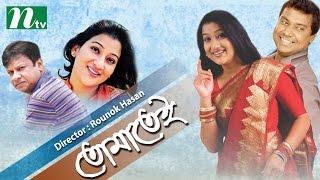 Bangla Drama Tomatei (তোমাতেই) | Dipa Khandakar, Tony Dayes, Popy, Faruk, Dinar by Rounok Hasan