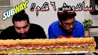 ساندويش بطول ٦ قدم من صب واي!! + فقرة اسألني ..  | Giant Sub 6 Foot