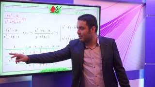ریاضی تجربی سوم دبیرستان - تابع - معادلات و نامعادلات گویا و مثلثات