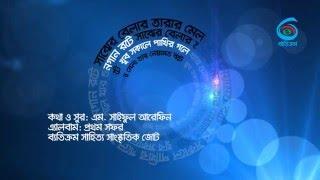 হামদ: খুব সকালে পাখির গলে | Islamic Song by Betikrom