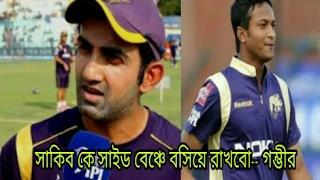 সাকিবকে নিয়া হয়েছে সাইড বেঞ্চে বসিয়ে রাখার জন্য ------ গৌতম গম্ভীর। Cricket News.