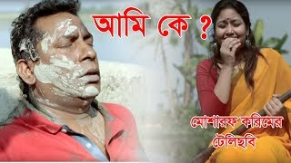 "Bangla Natok ""AMI KE?"" Eid 2017 Mosharrof Karim, Bhabna, Mo Mo Morshed, Kazi Uzzal"