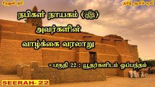 யூதர்களிடம் ஒப்பந்தம் - பகுதி 22 - நபி (ﷺ) அவர்களின் வாழ்க்கை வரலாறு   Tamil Aalim Tv   Tamil Bayan