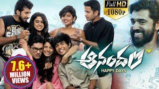 Aanandam Latest Telugu Full Length Movie | Arun Kurian, Thomas Mathew, Roshan Mathew - 2018