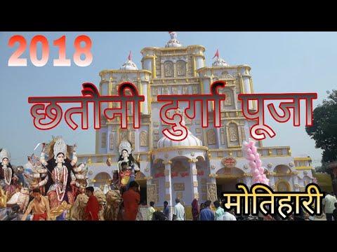 Xxx Mp4 छतौनी दुर्गा पूजा पंडाल मोतिहारी 2018 Chhatauni Durga Puja Pandal Motihari Part 6 2018 Sk Tech 3gp Sex