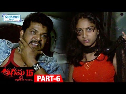 August 15 Ardharaathri 12 Gantalaku Telugu Full Movie | Smiley | Anjani Kumar | Ashwin | Part 6
