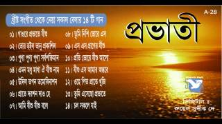 Christian Bangla Songs (প্রভাতী)
