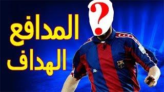 هل تعلم من هو المدافع الوحيد الذي فاز بلقب هداف دوري أبطال أوروبا ؟