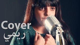 لميس الصايل - ريمي سبيستون Cover