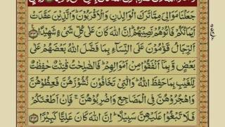 Quran Para 5 with Urdu Translation | Recitation : Mishary Rashid Alafasy