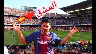#فلوق_برشلوني دخلنا ملعب برشلونة و شاهدنا المباراة من مقاعد VIP فوق الرابطة