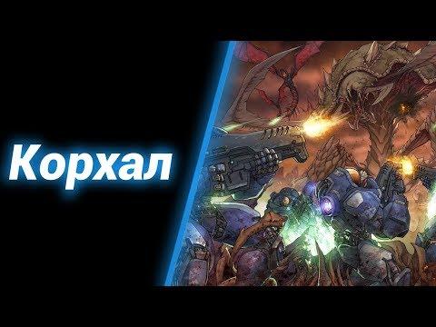 Xxx Mp4 Судная Ночь Korhal Zerg Invasion TEST ● StarCraft 2 3gp Sex