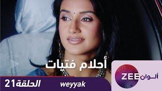 مسلسل احلام الفتيات - حلقة 21 - ZeeAlwan