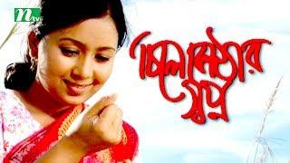 New Bangla Natok: Cilekothar Swapno | Farhana Mili | Rownok Hasan