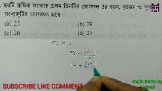 simple math tricks in bengali ||