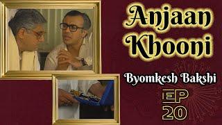 Byomkesh Bakshi: Ep#20 Anjaan Khooni