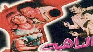 El Dahia Movie | فيلم الداهية