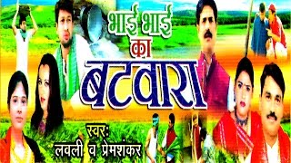 Kissa || Bhai Bhai ka batwara || भाई भाई का बटवारा || Lovely || Parem Shankar || Rathor Cassette