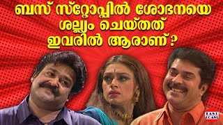 Welcome 2000 Stage Show | Comedy Skit | Mohanlal,Mammootty,Sobhana etc