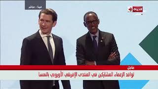 الحياة | توافد الزعماء المشاركين في المنتدى الإفريقي الأوروبي بالنمسا
