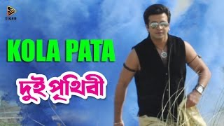 Kola Pata | Dui Prithibi (2015) | দুই পৃথিবী | Bengali Movie Song | Shakib Khan | Apu Biswas