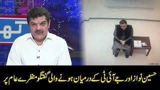 Hussain Nawaz aur JIT kay darmiyan hone wali Guftago Manzar e Aam per