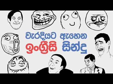 වැරදියට ඇහෙන සින්දු - Misheard Sinhala Lyrics : Part 2 (English Songs)