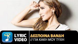 Δέσποινα Βανδή - Για Κακή Μου Τύχη   Despina Vandi - Gia Kaki Mou Tihi (Official Lyric Video HQ)
