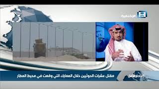 بعد انتصارات الحديدة.. كيف قيم المحلل السياسي اللواء طيار عبدالله القحطاني المشهد اليمني حاليا؟