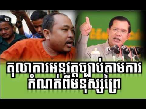 RFA Cambodia Hot News Today Khmer News Today Night 23 06 2017 Neary Khmer