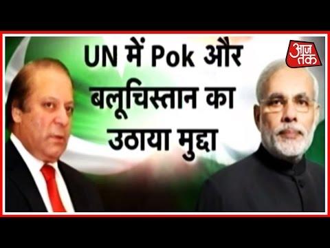 Xxx Mp4 UN Raises Issue Of Pakistan S Spreading Of Terror And PoK Baluchistan In UN 3gp Sex