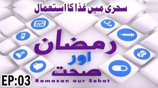 Ramzan aur Sehat Ep 03 - روزہ اور صحت - Sehri Main Ghiza Ka Istimal - Ramadan Special