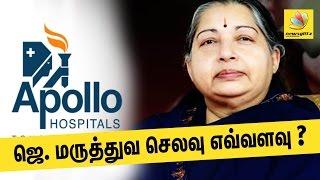 ஜெ. மருத்துவ செலவு எவ்வளவு ? : Jayalalitha's Medical Expenses at Apollo | CM Death