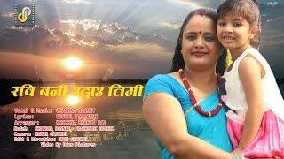 Rabi Bani Udau Timi - Chandra Basnet (Mother's Day Song) | New Nepali Adhunik Song 2017