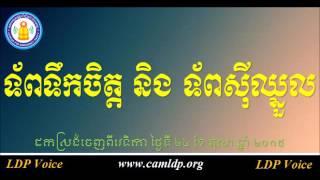 Khem Veasna 2015 - ទ័ពទឹកចិត្ត និង ទ័ពស៊ីឈ្នួល - Khem veasna Speech 2015 - LDP Voice