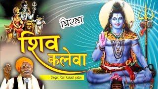 BIRHA || SHIV KALEVA || बिरहा || शिव कलेवा || RAM KAILASH YDAV || SHIV BHAJAN