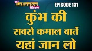 Kumbh 2019 Prayagraj Yogi Adityanath का प्लान   Lallantop Show   14 Jan