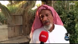 #MBC8PM - Report - تقرير فهد بن جليد عن وضع المزارع السعودي