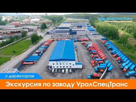 Xxx Mp4 Экскурсия по заводу УралСпецТранс 3gp Sex