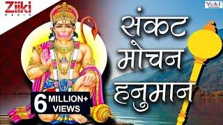 संकट हरने वाले को हनुमान कहते है   बालाजी भजन संग्रह   Hanuman Bhajan   Balaji Bhajan