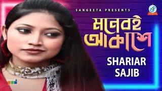 Moneri Akashe by Shariar Sajib  |  Sangeeta Music