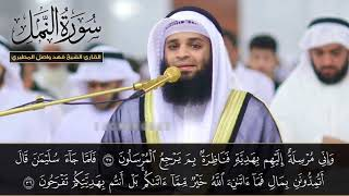 سورة النمل I خشوع عجيب I القارئ فهد واصل المطيري FHD