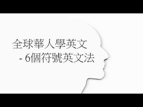 Xxx Mp4 全球華人學英文 6個符號英文法 Www Six Com Tw 3gp Sex
