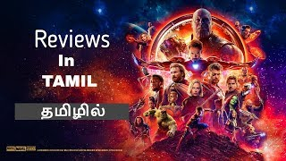 Avengers Infinity War | Review In Tamil | (தமிழ்) How is it?(Spoilers)