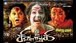 new tamil movieSivangi | Sivangi Tamil Movie | horror movie | HD movie | 2015 upload