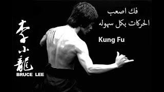 ▶ تخلص بكل سهوله من - حركات الاخضاع  - koung fu