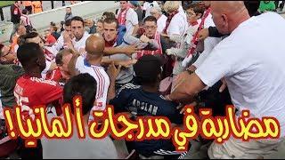 فلوج الدوري الألماني .. وأغرب مشجع اشوفه في حياتي !! | #صباحوفلوج